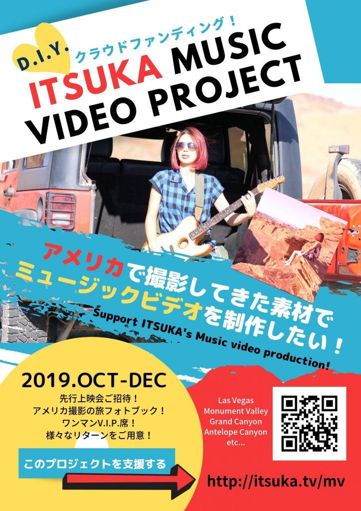 ITSUKA MUSIC VIDEO PROJECT