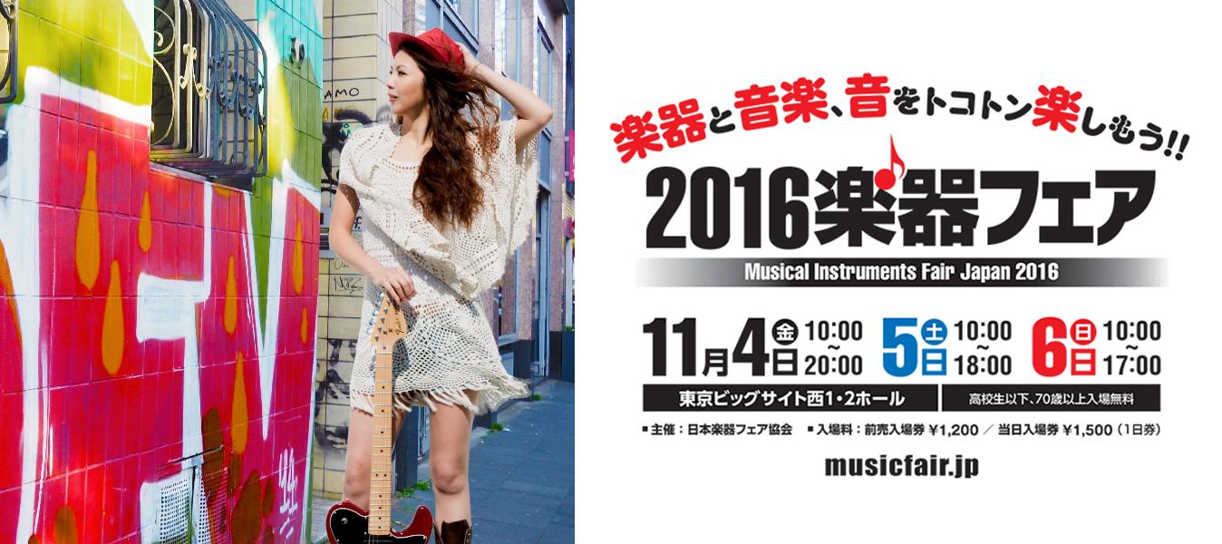 musicfair2016_slide
