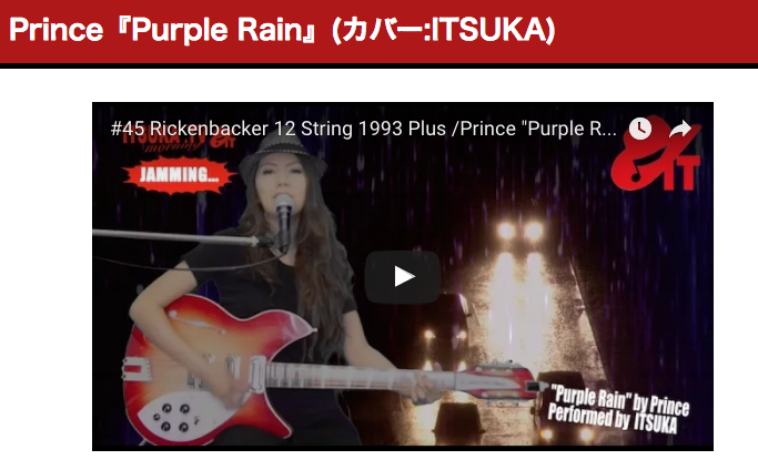 ITSUKA Prince Purple Rain Cover